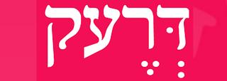 Dreck Tel Aviv